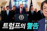 [이춘근의 국제정치 125회] ② 트럼프의 경고(警告)