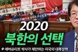 [이춘근의 국제정치 125회] ③ 2020 북한의 선택