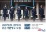 2021학년도 제73기 공군사관생도 모집요강 발표
