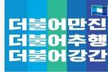 더불어민주당 패러디 봇물 '더불어강간당(?)'