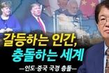 [이춘근의 국제정치 148회] ② 갈등하는 인간, 충돌하는 세계 (인도·중국 국경 충돌)