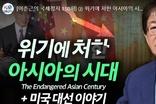 [이춘근의 국제정치 150회] ② 위기에 처한 아시아의 시대 + 미국 대선 이야기