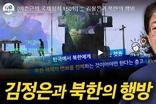 [이춘근의 국제정치 150회] ① 김정은과 북한의 행방