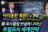 [이춘근의 국제정치 149회] ② 아리송한 북한의 행태 + 美 육사졸업 연설에 나타난 트럼프의 세계전략