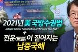 [이춘근의 국제정치 151회] ② 2021년 미국 국방수권법(NDAA) + 전운(戰雲)이 짙어지는 남중국해