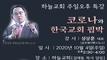 [특강] 하늘교회,코로나와 한국교회 핍박 특강