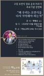 하늘교회. 고당 조만식 장로 순국 70주기 추모기념 강연회 개최