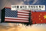 한미역사문화연구원, 나라를 살리는 국제정세 특강 개최