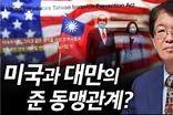 [이춘근의 국제정치 156회] ② 미국과 대만의 준 동맹관계?