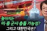 [이춘근의 국제정치 157회] ② 높아지는 미·중 군사 충돌 가능성? 그리고 대한민국은?