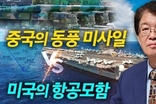[이춘근의 국제정치 158회] ① 중국의 동풍 미사일 vs 미국 항공모함