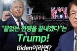 """[이춘근의 국제정치 158회] ② """"끝없는 전쟁을 끝내겠다""""는 Trump! Biden이라면?"""