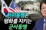 [이춘근의 국제정치 159회] ① 한미동맹은 평화를 지키는 군사동맹