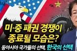 [이춘근의 국제정치 159회] ② 미·중 패권경쟁이 종료될 모습은? 동아시아 국가들의 선택, 한국의 선택