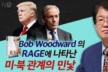 [이춘근의 국제정치 160회] ② Bob Woodward 의 RAGE에 나타난 미·북 관계의 민낯