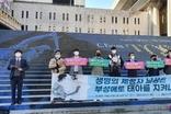 """행동하는 프로라이프 남성연대, """"낙태죄 폐지 NO"""""""