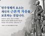 하늘교회, 김명섭 교수 초청 '이승만 대학 개최'
