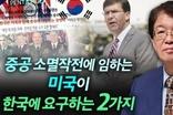 [이춘근의 국제정치 161회] ① 중공 소멸작전에 임하는 미국이 한국에 요구하는 2가지