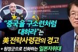 """[이춘근의 국제정치 161회] ② """"중국을 구소련처럼 대하라""""는"""