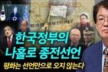 [이춘근의 국제정치 162회] ① 한국정부의 나홀로 종전선언 : 평화는 선언만으로 오지 않는다