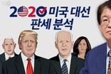 [이춘근의 국제정치 163회] ① 2020 미국 대선 판세 분석