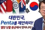 [이춘근의 국제정치 163회] ② 대한민국, Penta를 제안하라! (멸망 당할 중공에서 벗어나자!)