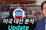 [이춘근의 국제정치 164회] ① 2020 미국 대선 분석 Update