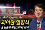 [이춘근의 국제정치 164회] ② 괴이한 열병식 (북한 노동당 창건 75주년 행사)
