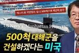 [이춘근의 국제정치 165회] ② 500척 대해군을 건설하겠다는 미국