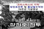 장진호전투기념사업회, 장진호전투 & 흥남철수작전 영상 공개