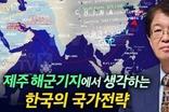 [이춘근의 국제정치 166회] ① 제주 해군기지에서 생각하는 한국의 국가전략