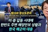 [이춘근의 국제정치 166회] ② 제19회 함상토론회: 미·중 갈등 시대에 한반도 주변 해양안보 상황과한국 해군의 대응