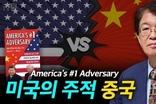 [이춘근의 국제정치 167회] ① 미국의 주적 중국 (America's #1 Adversary)
