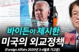 [이춘근의 국제정치 167회] ② 바이든이 제시한 미국의 외교 정책