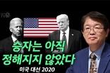 [이춘근의 국제정치 168회] 승자는 아직정해지지 않았다 (미국 대선 2020)
