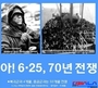 장진호전투기념사업회, 장진호전투 70주년 기념식 개최