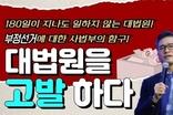기독자유통일당, 김명수 등 대법관 총13명 '부정선거 직무유기죄' 고발