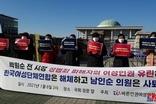 바른인권여성연합, 성범죄자를 보호한 한국여성단체연합과 남인순 의원 사퇴하라!