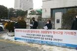 제주4.3재정립시민연대, 박상기 전 법무부장관 대검에 고발