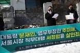 기독자유통일당, 문재인,추미애, 서정협 '동부구치소 사태' 살인죄 고발