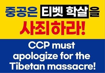 [포토뉴스] 중공은 티벳학살을 사죄하라!