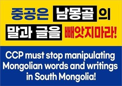 중공은 남몽골의 말과 글을 빼앗지 마라!