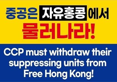 중공은 자유홍콩에서 물러나라!