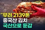 "[NTD KOREA] ""무려 2,139톤"" 중국산 김치 국산으로 둔갑했다"