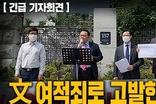 기독자유통일당, '문재인 제주4.3 추념식 발언' 여적죄 검찰 고발 기자회견