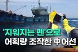 '지워지는 펜'으로 어획량 조작한 중국 어선