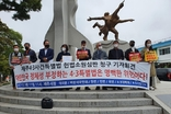 [포토뉴스] 제주시청 앞 제주4.3 공산폭동 기자회견 모습