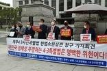 대한민국 정체성 부정하는 제주4·3사건특별법은 명백한 위헌이다!
