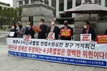 A Joint Statement on the Unconstitutionality of the Jeju 4.3 Incident Special Act