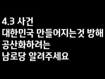 초등학생이 본 제주4.3사건과 북한인권문제